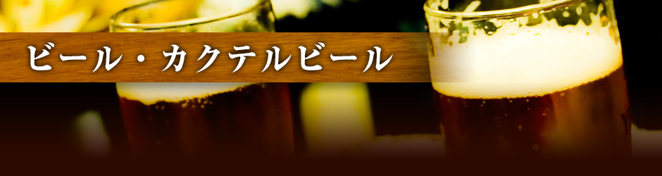 ビール・カクテルビール