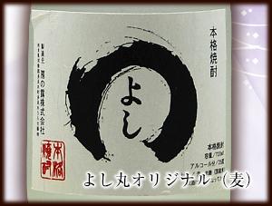 よし丸オリジナル(麦)