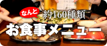 なんと約160種類 お食事メニュー