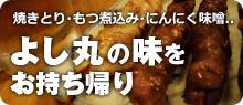 焼きとり・もつ煮込み・にんにく味噌... よし丸の味をお持ち帰り